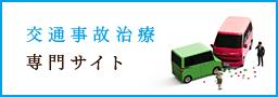 交通事故治療 専門サイト